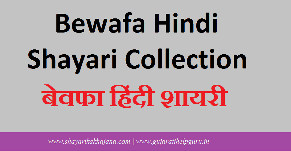 Best Bewafa Shayari Collection In Hindi