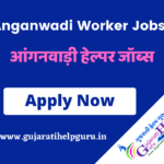 Anganwadi Worker Jobs 2020