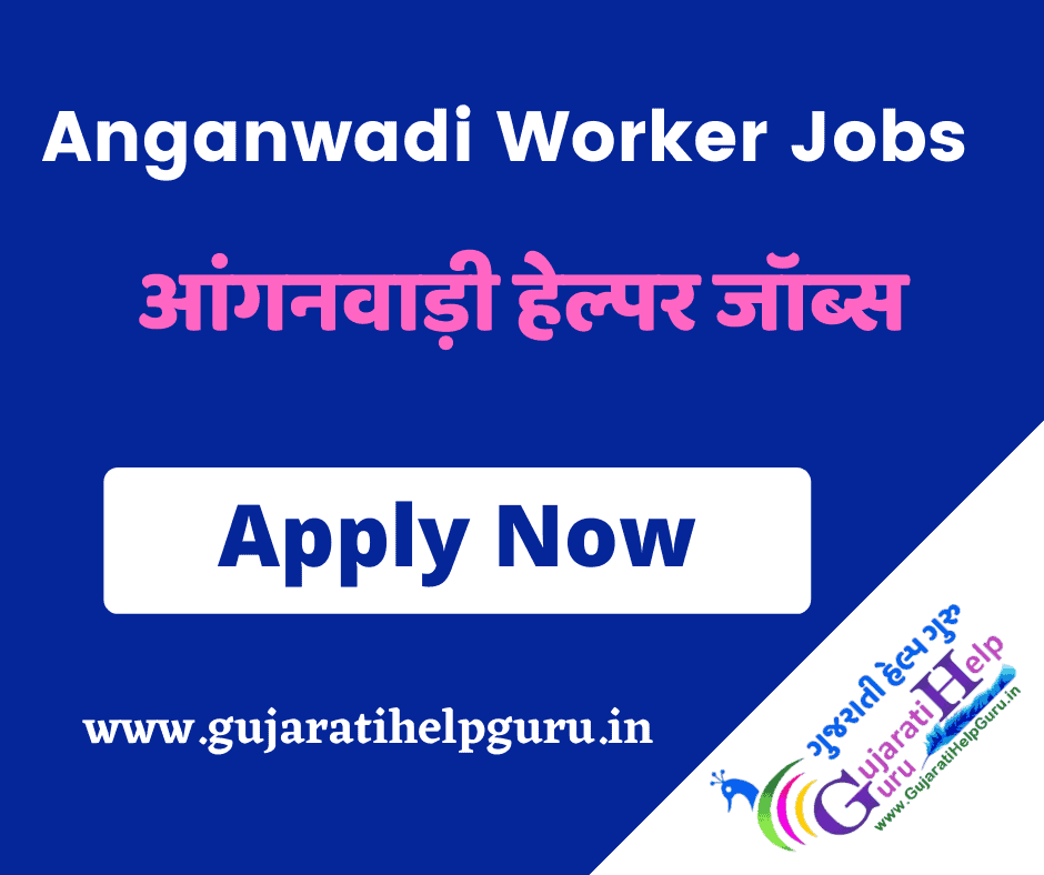 Anganwadi Worker Jobs 2020
