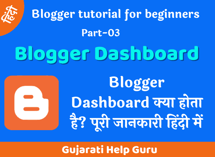 Blogger Dashboard Ki Puri Janakari Hindi Me 2021