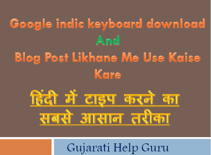 Google Indic keyboard download and Blog Post Likhane Me Use Kaise Kare 2020