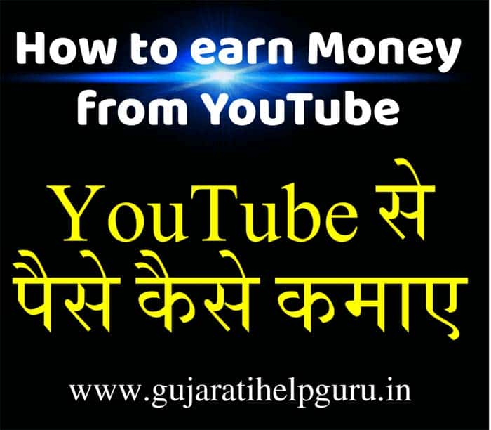 How to earn money from youtube in Hindi 2020 (YouTube से पैसे कैसे कमाए)