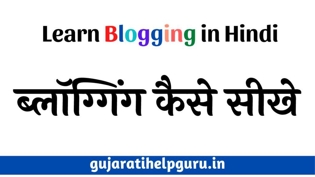 Learn Blogging in Hindi 2020 ब्लॉग्गिंग कैसे सीखे