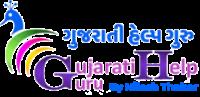 gujarati help guru logo