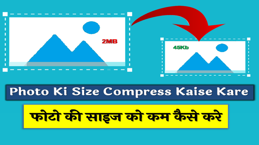 Photo Ki Size Compress Kaise Kare - Best image कैसे बनाये 2020-2021