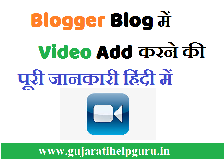 Blogger Blog Post Me Video Kaise Add Kare Full Information In Hindi 2020 1