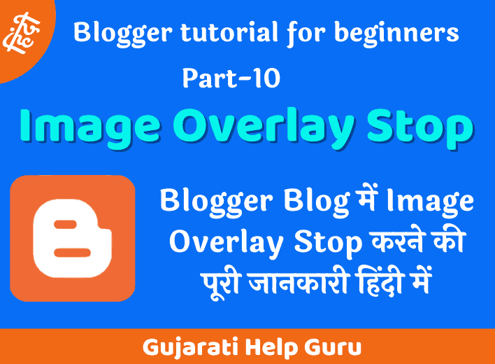 Image Overlay Stop,Blogger Image,What is Overlay and Lightbox in Hindi?,Showcase images with Lightbox?,Blog Me Image Overlay Stop,