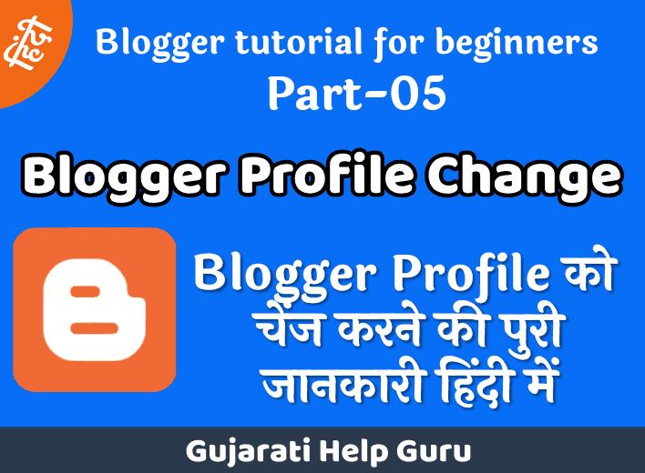 Blogger Profile Change Karne Ki Jankari हिंदी में 2020