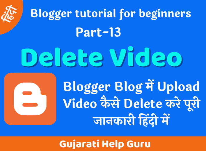How To Delete Blogger Blog Uploaded Video in Hindi 2020