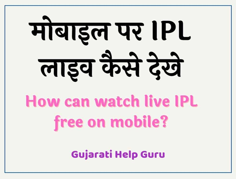 How can watch live IPL free on mobile? 2020