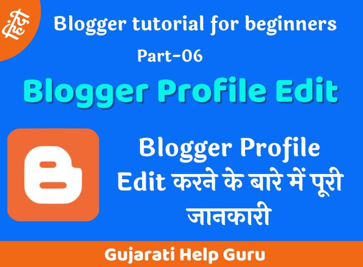 How to Edit Blogger Profile in Hindi Blogger Profile Ko Edit Kaise Kare 2020