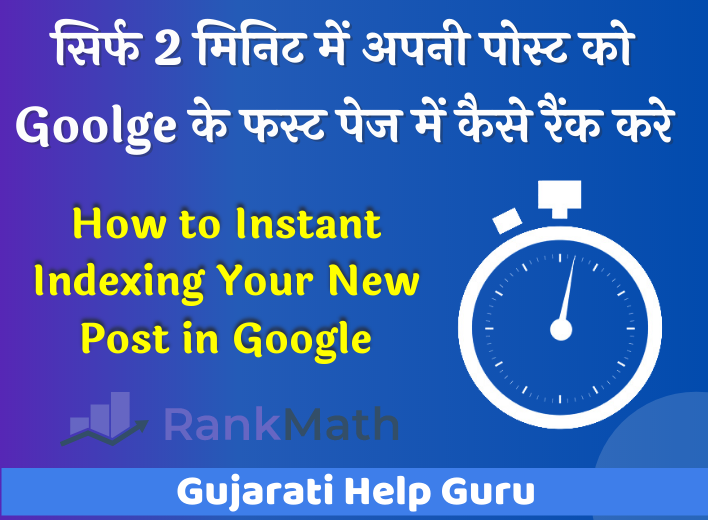 How to Instant Indexing Your New Post in Google
