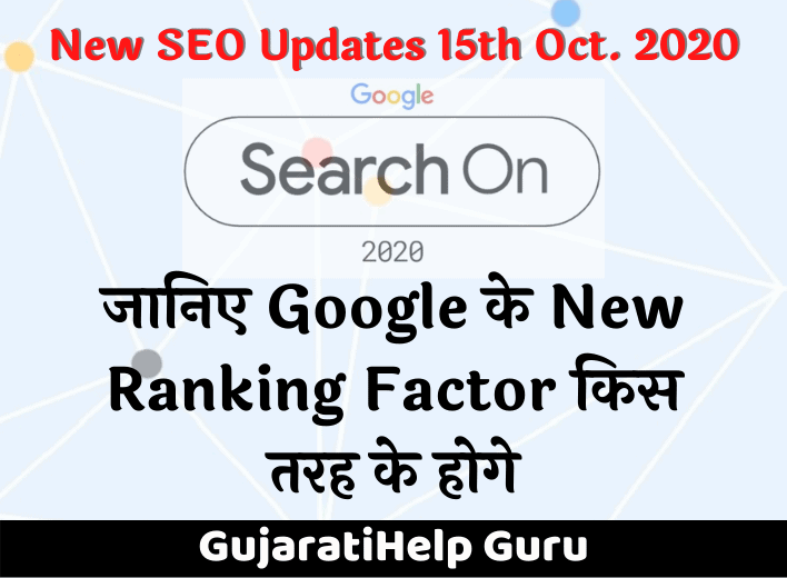 Search On 2020 Google के New Ranking Factor