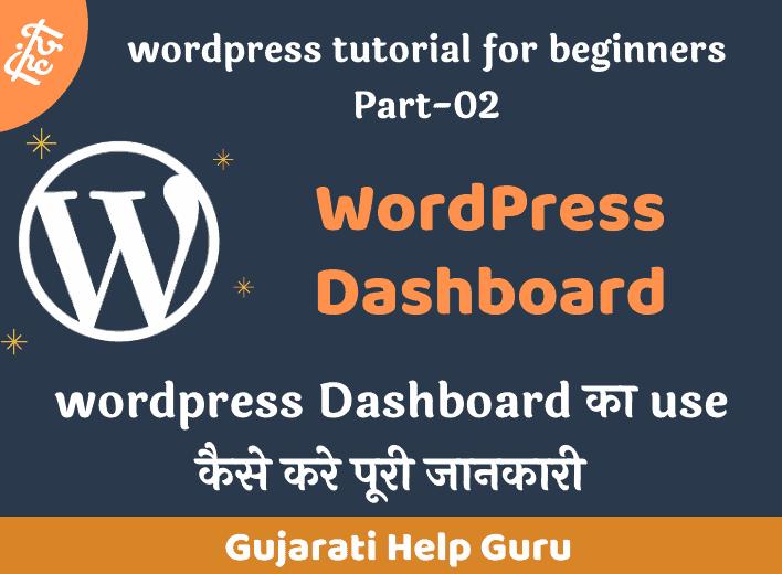 WordPress Dashboard का use कैसे करे