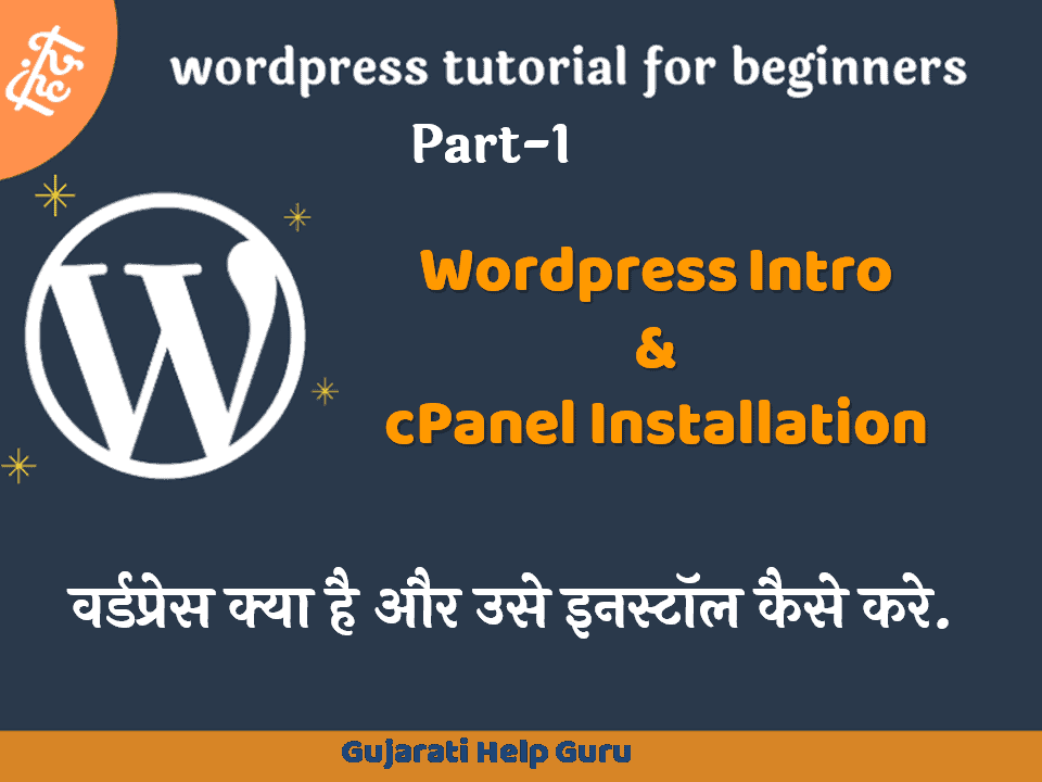 WordPress Kya Hai and How to Install WordPress in cPanel