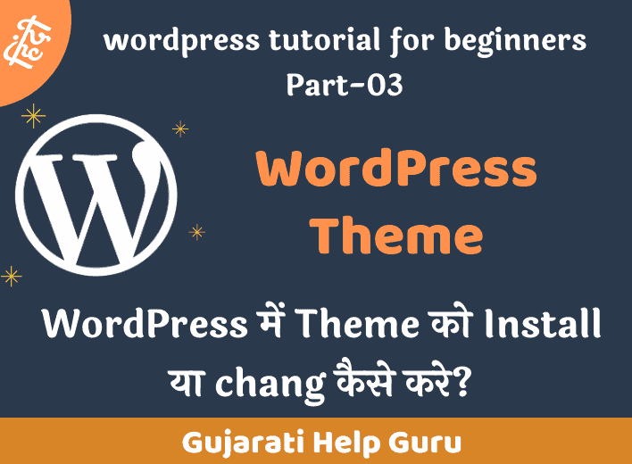 WordPress Me Theme Ko Install या change कैसे करे?