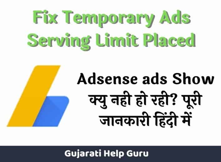 Fix Temporary Ads Serving Limit Placed