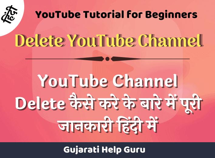 YouTube Channel Delete