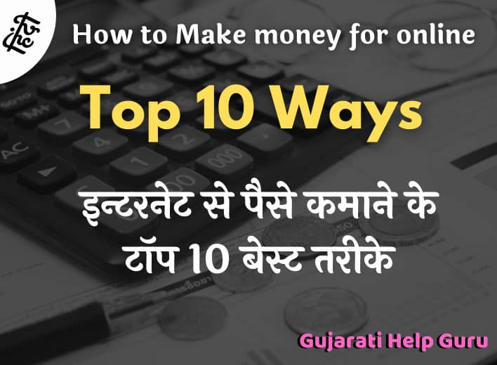 make money online in Hindi